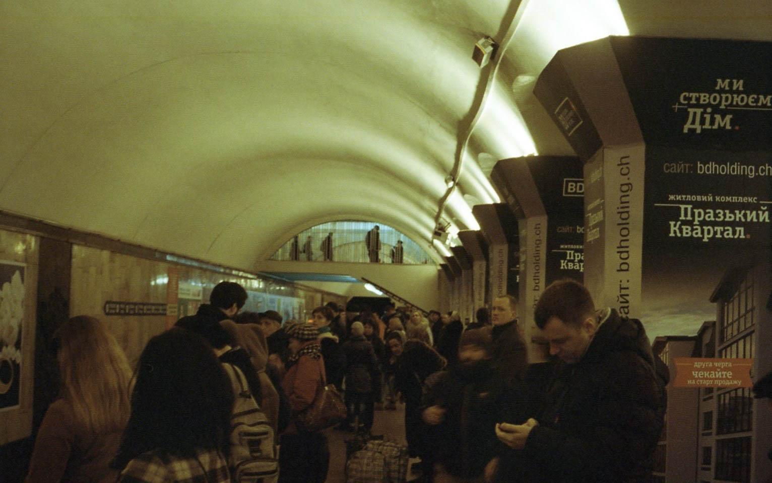 Maidan Metro